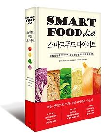 스마트푸드 다이어트