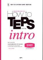 How to TEPS intro 청해편
