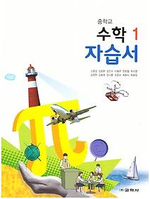 중학교 수학 1 자습서 (2018/ 고호경)