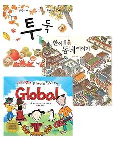 2학년 2학기 통합교과서 세트 (전3권)
