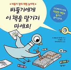 비둘기에게 이 책을 맡기지 마세요!