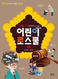 "<font title=""법과 사회를 배우는 어린이 로스쿨8 (종합편)"">법과 사회를 배우는 어린이 로스쿨8 (종...</font>"