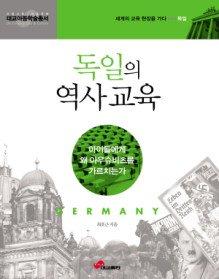 독일의 역사 교육