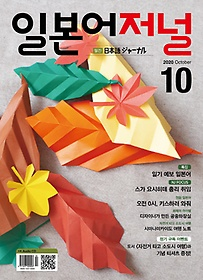 "<font title=""일본어저널 (월간) 10월호 + [책속부록] 오디오 CD:1"">일본어저널 (월간) 10월호 + [책속부록] 오...</font>"