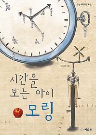 [도서] 시간을 보는 아이, 모링  :감성 수학 공상 소설