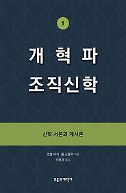 개혁파 조직신학 1