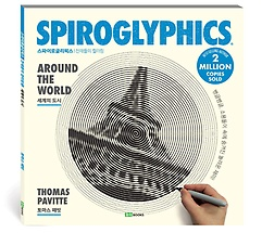 "<font title=""SPIROGLYPHICS 스파이로글리픽스 - AROUND THE WORLD 세계의 도시"">SPIROGLYPHICS 스파이로글리픽스 - AROUND ...</font>"