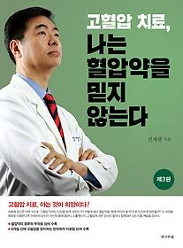 고혈압 치료, 나는 혈압약을 믿지 않는다