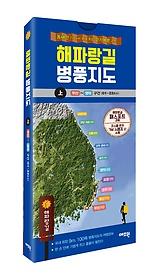 해파랑길 병풍지도 (상)