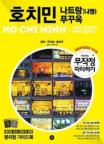 무작정 따라하기베트남 호치민 나트랑(냐짱) 푸꾸옥 (2019~2020 최신판)