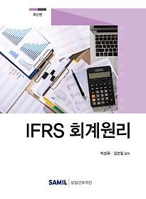 2020 IFRS 회계원리