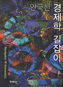 안국신 경제학 길잡이