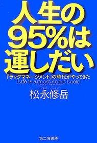 """<font title=""""人生の95%は運しだい―『ラックマネ-ジメント』の時代がやってきた"""">人生の95%は運しだい―『ラックマネ-ジメン...</font>"""