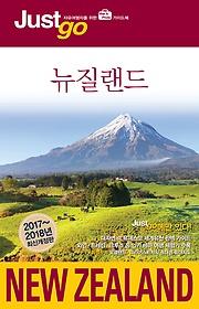 "<font title=""저스트고 뉴질랜드 NEW ZEALAND (2017~2018)"">저스트고 뉴질랜드 NEW ZEALAND (2017~2018...</font>"