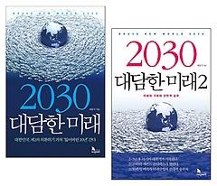2030 대담한 미래 + 2030 대담한 미래 2