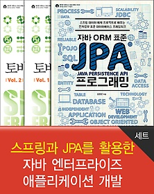 "<font title=""스프링과 JPA를 활용한 자바 엔터프라이즈 애플리케이션 개발 3권 세트"">스프링과 JPA를 활용한 자바 엔터프라이즈 ...</font>"