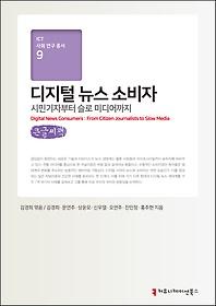 디지털 뉴스 소비자 (큰글씨책)