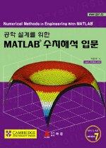 공학 설계를 위한 MATLAB 수치해석 입문