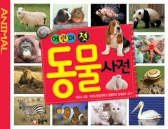어린이 첫 동물사전