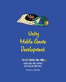유니티 모바일 게임 개발 2/e