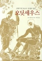 "<font title=""오딧세우스 - 신화가 된 트로이 전쟁의 영웅"">오딧세우스 - 신화가 된 트로이 전쟁의 영...</font>"