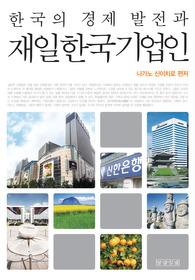 한국의 경제 발전과 재일한국기업인