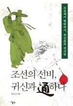 조선의 선비, 귀신과 통하다