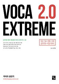 보카익스트림 2.0 (VOCA EXTREME 2.0)