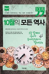 10월의 모든 역사 : 한국사