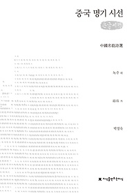 중국 명기 시선 (큰글씨책)