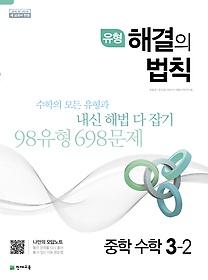 유형 해결의 법칙 중학 수학 중 3-2 (2020)