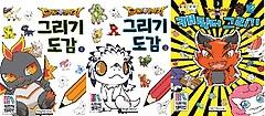 드래곤빌리지 그리기 도감. 1-3권 세트 총 3권