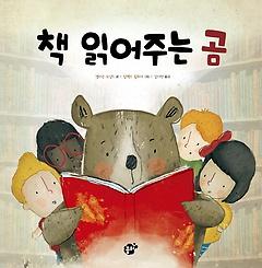 책 읽어주는 곰