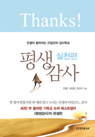 평생감사 - 실천편