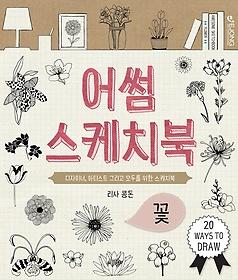 어썸 스케치북 - 꽃