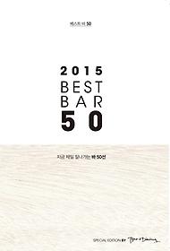 베스트 바 50 2015 best bar 50