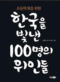 """<font title=""""초등학생을 위한 한국을 빛낸 100명의 위인들"""">초등학생을 위한 한국을 빛낸 100명의 위인...</font>"""