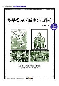 초등학교 역사 교과서 원문 (상)