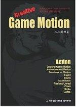 크리에이티브 게임모션 : Stylish Action Game Animator가되기 위한 기본 안내서