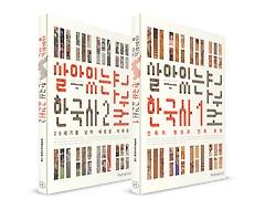 살아있는 한국사 교과서 1~2권 세트
