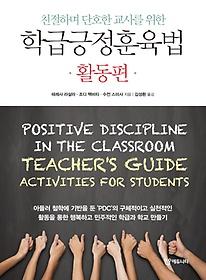 학급긍정훈육법 - 활동편