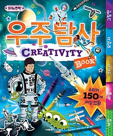 우주 탐사 Creativity Book