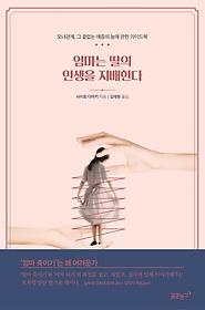 엄마는 딸의 인생을 지배한다 : 모녀관계, 그 끝없는 애증의 늪에 관한 가이드북