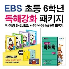 EBS 초등 6학년 독해강화 패키지