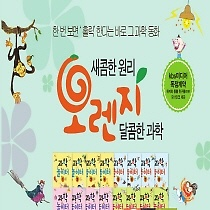 [누리출판사]오렌지과학동화(개정판)전89종/과학 오렌지/세이펜활용