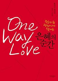 One Way Love 은혜의 순간