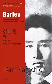 김남천 - 맥 Barley