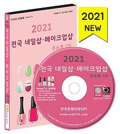 2021 전국 네일샵 메이크업샵 주소록 CD