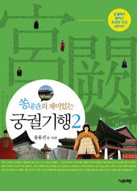 쏭내관의 재미있는 궁궐 기행 2