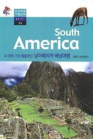 남아메리카 배낭여행